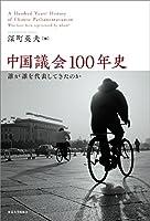 中国議会100年史: 誰が誰を代表してきたのか