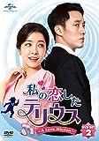 私の恋したテリウス~A LOVE MISSION~DVD-SET2【特典映像DVD付...[DVD]