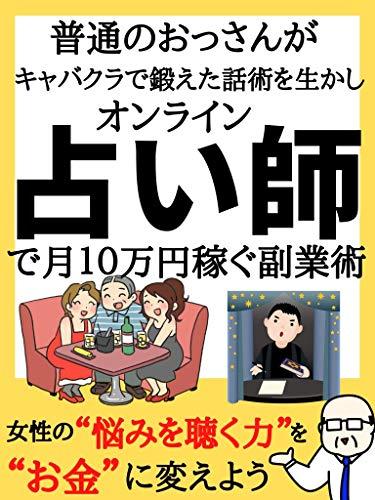 普通のおっさんがキャバクラで鍛えた話術を生かしオンライン占い師で月10万円稼ぐ副業術