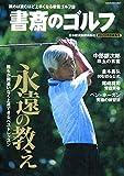 書斎のゴルフ 2020特別編集号 読めば読むほど上手くなる教養ゴルフ誌 (日経ムック)