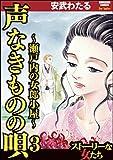 声なきものの唄~瀬戸内の女郎小屋~ (3) (ストーリーな女たち)