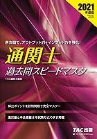 514IQzhNUzL. SL200  - 通関士試験