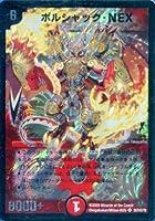 DM32-S8 ボルシャック・NEX(ネックス) ( スーパーレア ) 【 デュエマ 神化編 1弾 エボリューション・サーガ 収録 デュエルマスターズ カード 】DM32-S08