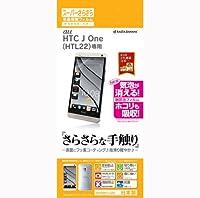 ラスタバナナ HTC J One HTL22 スーパーさらさらフィルム R458HTL22