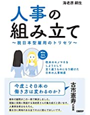 人事の組み立て~脱日本型雇用のトリセツ~欧米のモノマネをしようとして全く違うものになり続けた日本の人事制度