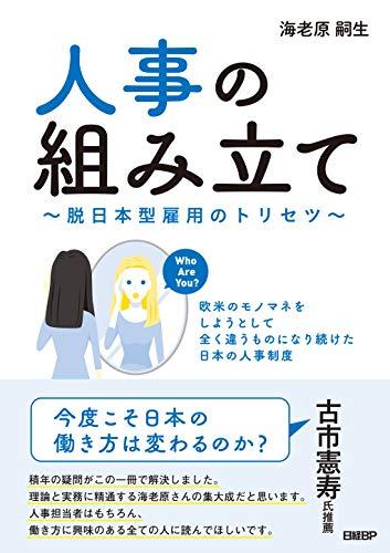 人事の組み立て~脱日本型雇用のトリセツ~欧米のモノマネをしようとして全く違うものになってしまい続けた日本の人事制度