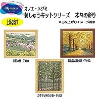 オリムパス オノエ・メグミ 刺しゅうキットシリーズ 木々の彩り ■3種類の内「カラマツ林の小道・7492」を1点のみです