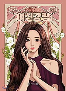 True Beauty Edition simple Tome 1