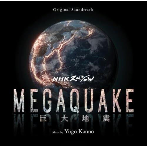 MEGAQUAKE -地震と人類 果てしなき闘い-