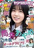 デジタル版ヤングガンガン 2020 No.18 [雑誌]