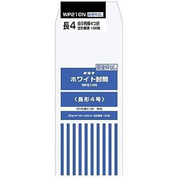 オキナ ホワイト封筒80 長4 郵便枠無 WP210N 100枚入