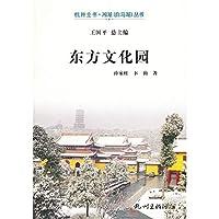 东方文化园(杭州全书-湘湖白马湖丛书)