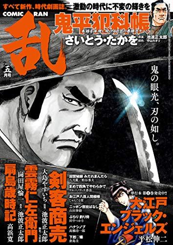 コミック乱 2021年5月号 [雑誌]