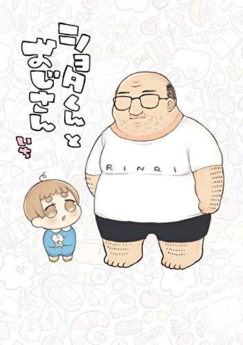 ショタくんとおじさん 1巻 (デジタル版ガンガンコミックスpixiv)