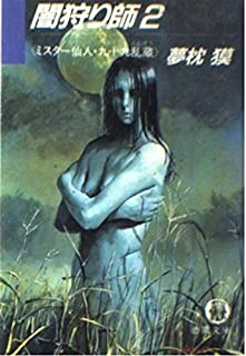 闇狩り師〈2〉ミスター仙人・九十九乱蔵 (徳間文庫)