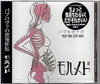 パブロヴァの想像妊娠 店舗生産限盤