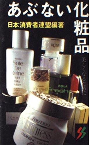 あぶない化粧品―美しくなるために (三一新書 (896))