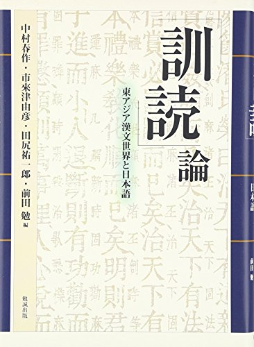 「訓読」論 東アジア漢文世界と日本語