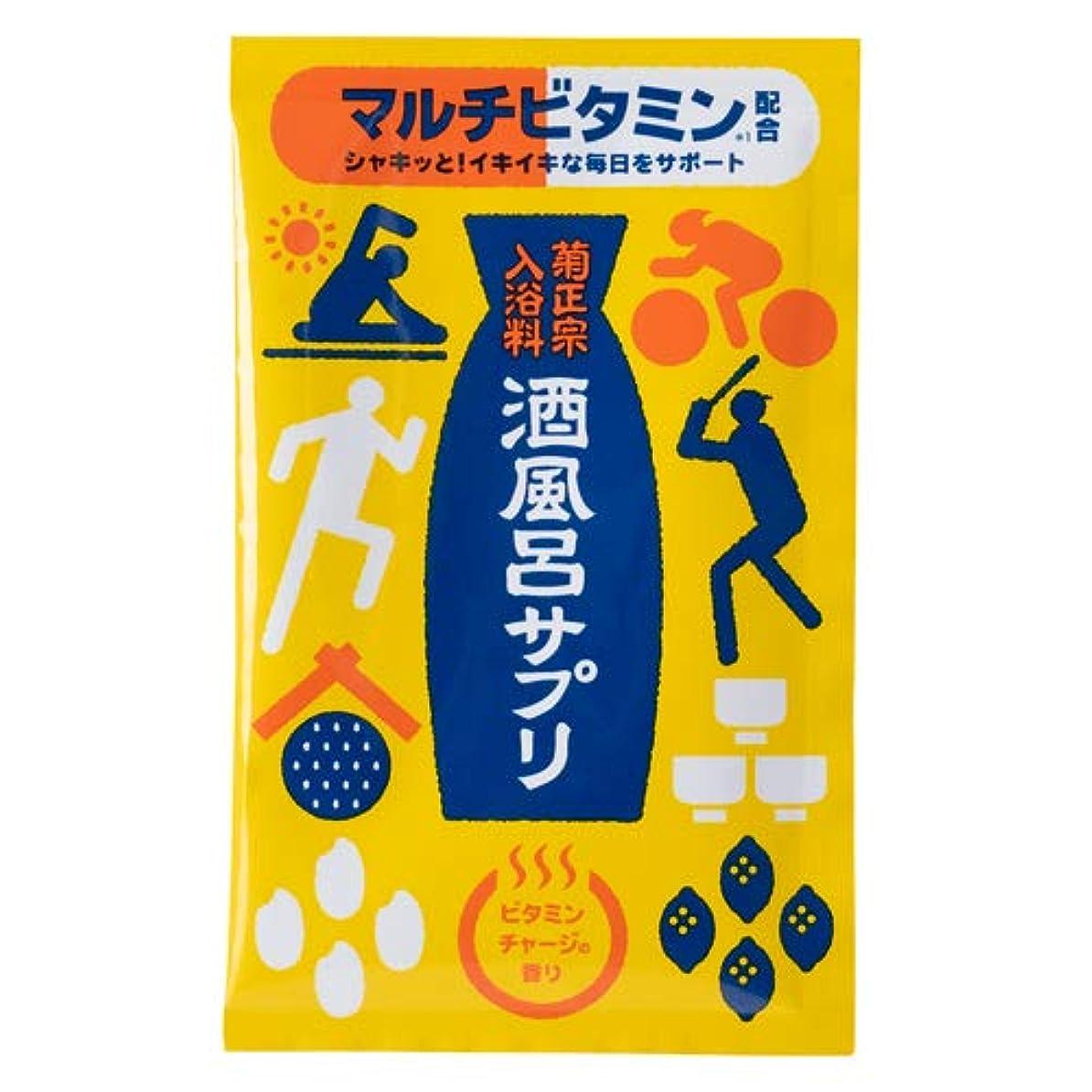 違法会う薄める菊正宗 入浴料 酒風呂サプリ マルチビタミン