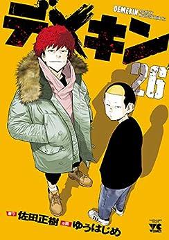 [ゆうはじめ, 佐田正樹]のデメキン 26 (ヤングチャンピオン・コミックス)