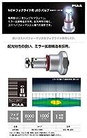PIAA フォグライト用 LEDバルブ H8 / H11 / H16 6000K 1000lm 車検対応 2個入 12V/7W 定電流回路内蔵 安心のメーカー保証1年 LEF302