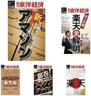 """週刊東洋経済eビジネス新書 5冊セット テーマ:""""ネットの巨人"""" アマゾン&楽天 大解剖"""
