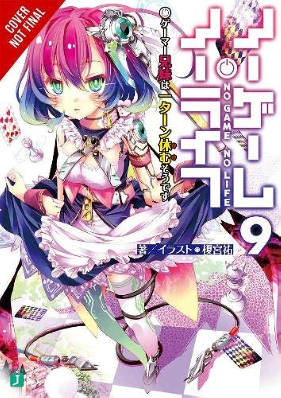 摂動プロフィール蜜No Game No Life, Vol. 9 (light novel)