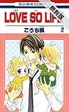 LOVE SO LIFE【期間限定無料版】 2 (花とゆめコミックス)