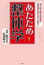 表紙: あたため整体学 あらゆる病気の根源・低体温にならないために | 宮川眞人