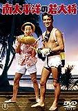 南太平洋の若大将<東宝DVD名作セレクション>[DVD]