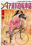 アオバ自転車店 14 (ヤングキングコミックス)