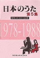 日本のうた第5集 昭和(四)53~63年 1978-1988