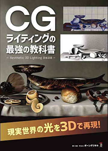 CGライティングの最強の教科書