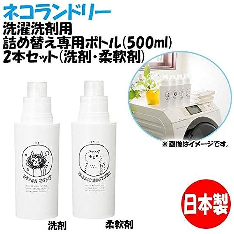 物思いにふけるレーザ下品日本製 ネコランドリー 洗濯洗剤用詰め替え専用ボトル(500ml) 2本セット(洗剤?柔軟剤)