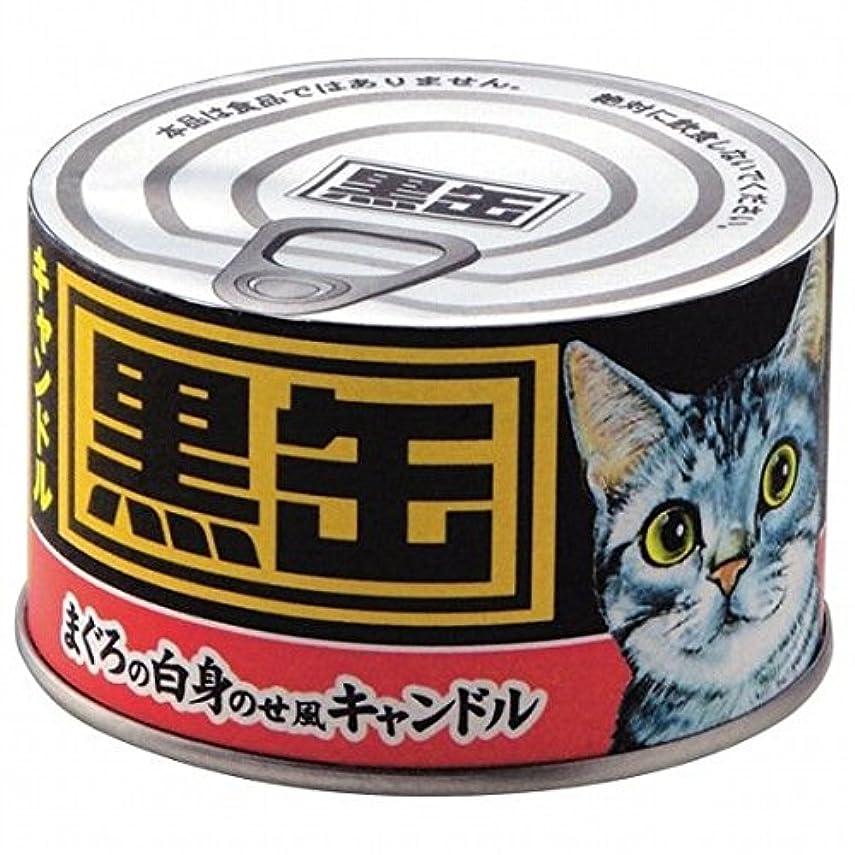 代わりの従者妊娠したkameyama candle(カメヤマキャンドル) 黒缶キャンドル(86620000)