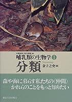 分類 (哺乳類の生物学)