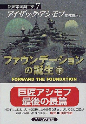ファウンデーションの誕生(下)―銀河帝国興亡史〈7〉 (ハヤカワ文庫SF)の詳細を見る