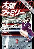 大阪MADファミリー 1【期間限定 無料お試し版】 (ヤングチャンピオン・コミックス)