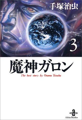 魔神ガロン (3) (秋田文庫―The best story by Osamu Tezuka)