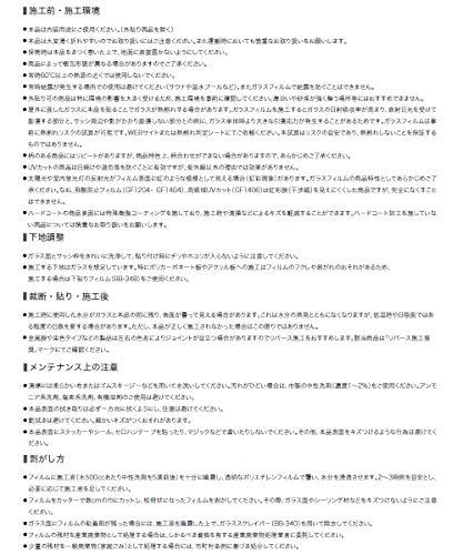 サンゲツクレアスガラスフィルム窓用フィルム透明飛散防止(GF1204-1)(旧GF-204-1)【長さ1m×注文数】巾960mm[飛散防止・UVカット・防虫忌避・ハードコート]