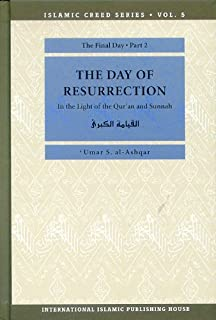 The Day of Resurrection (In the Light of the Quran and Sunnah) (Islamic Creed Series)
