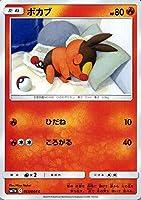 ポケモンカードゲーム SM11a リミックスバウト ポカブ C   ポケカ 強化拡張パック 炎 たねポケモン