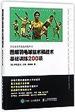 Badminton Skills and Tactics through Diagrams (Chinese Edition) - Masuda Keita