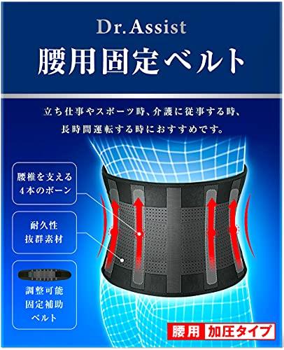 Dr.Assist 腰用固定ベルト サポートベルト 姿勢補助 腰楽コルセット 男女兼用 L