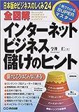 全図解 インターネットビジネス儲けのヒント―日本版eビジネスのしくみ24 (1発でわかるSUPERマスター)