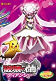 Kids - Pokemon The Movie: Diancie And The Cocoon Of Destruction (Pocket Monsters Xy Hakai No Mayu To Diancie) (2DVDS) [Japan DVD] SSBX-2557