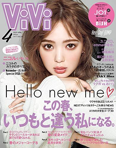 ViVi(ヴィヴィ) 2020年 04 月号 [雑誌]