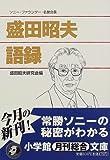 盛田昭夫語録 (小学館文庫)