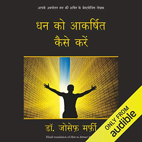 Dhan ko Akarshit Kaise Kare [How to Attract Money] audiobook cover art