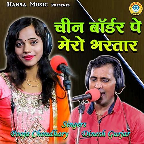 Dinesh Gurjar & Preeti Choudhary